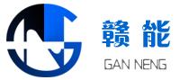 东莞市赣能五金制品有限公司
