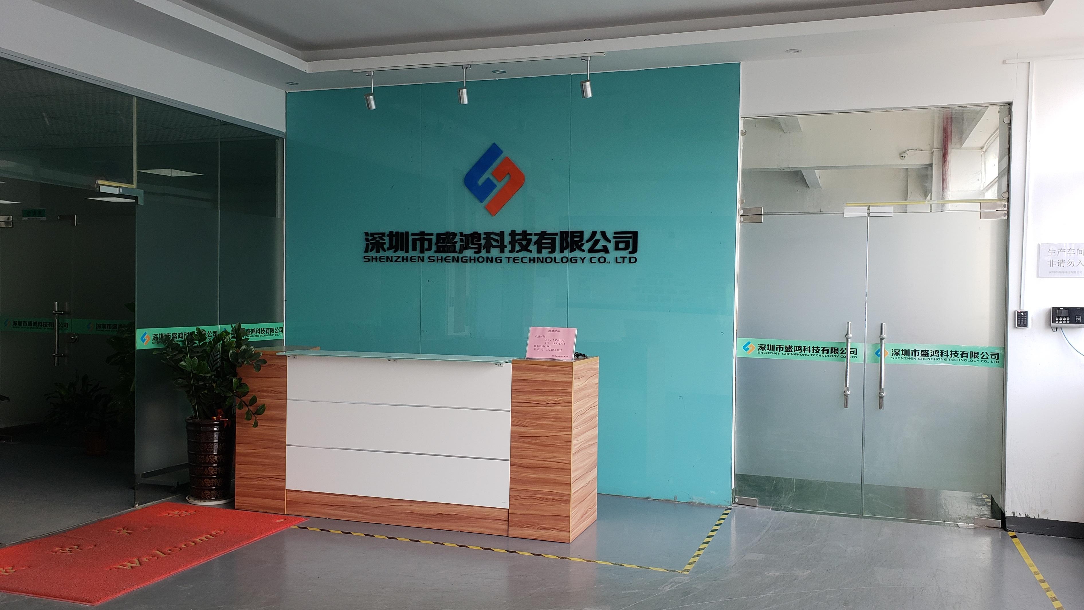 深圳市盛鸿运科技有限公司